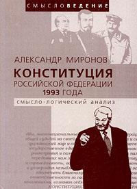 Конституция Российской Федерации 1993 года. Смысло-логический анализ  #1