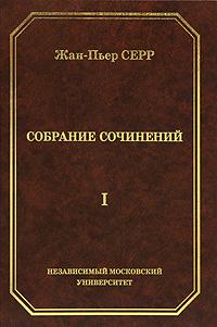 Жан-Пьер Серр. Собрание сочинений. Том 1 | Серр Жан-Пьер #1