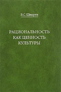 Рациональность как ценность культуры | Швырев Владимир Сергеевич  #1