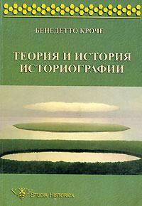 Теория и история историографии #1