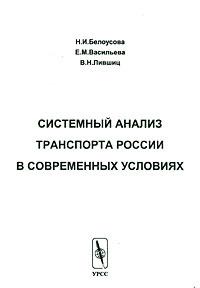 Системный анализ транспорта России в современных условиях  #1
