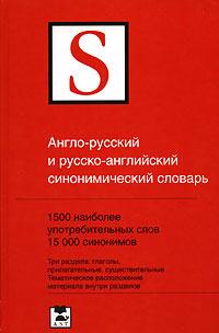 Англо-русский и русско-английский синонимический словарь  #1