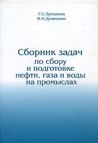 Сборник задач по сбору и подготовке нефти, газа и воды на промыслах  #1