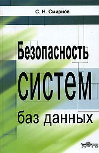 Безопасность систем баз данных   Смирнов Сергей Николаевич  #1