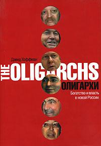 Олигархи. Богатство и власть в новой России | Хоффман Дэвид  #1