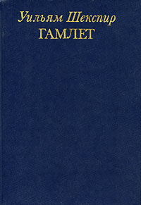 Гамлет   Шекспир Уильям #1