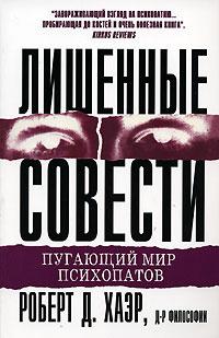 Лишенные совести. Пугающий мир психопатов | Хаэр Роберт Д.  #1