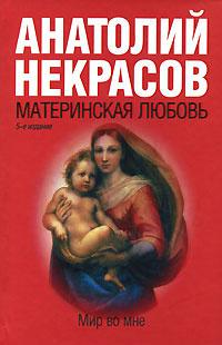 Материнская любовь | Некрасов Анатолий Александрович #1