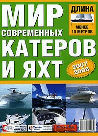 Мир современных катеров и яхт. 2007-2008 #1
