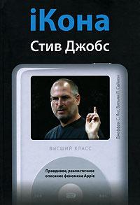 iКона. Стив Джобс #1
