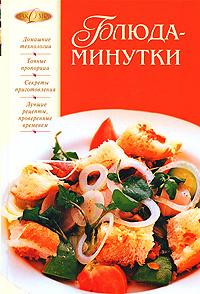 Блюда-минутки #1