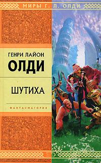 Шутиха | Генри Лайон Олди #1