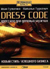 Дресс-код для деловых мужчин (аудиокнига CD)   Туркенич Наталья, Гулиенко Иван  #1