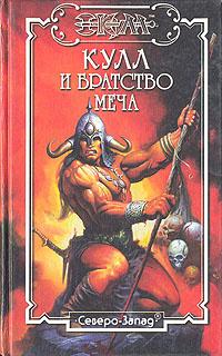 Кулл и братство меча | Ферринг Дэн, Керидж Ирвинг #1