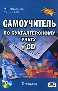Самоучитель по бухгалтерскому учету (+ CD-ROM) #1