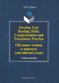 Develop Your Reading Skills: Comprehention and Translation Practice / Обучение чтению и переводу (английский #1