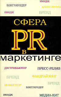 Сфера PR в маркетинге #1