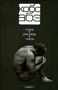 Кобо Абэ. Собрание сочинений в 4 томах. Том 4. Стена. Рассказы. Пьесы   Кобо Абэ  #1