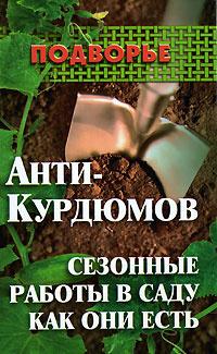 Анти-Курдюмов. Сезонные работы в саду как они есть #1