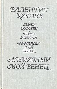 Алмазный мой венец | Катаев Валентин Петрович #1