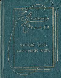 Вечный хлеб. Властелин мира | Беляев Александр Романович  #1