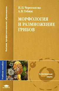 Морфология и размножение грибов #1