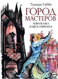 Город мастеров, или Сказка о двух горбунах (аудиокнига MP3)   Клюквин Александр Владимирович, Габбе Тамара #1