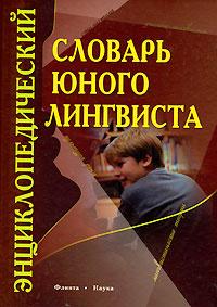 Энциклопедический словарь юного лингвиста #1