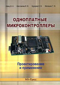 Одноплатные микроконтроллеры. Проектирование и применение  #1