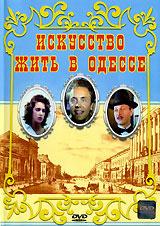 Искусство жить в Одессе #1