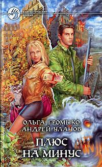 Плюс на минус   Громыко Ольга Николаевна, Уланов Андрей Андреевич  #1