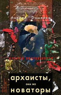 Архаисты, они же новаторы | Фоменко Андрей #1