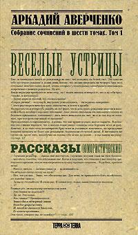 Аркадий Аверченко. Собрание сочинений в 6 томах. Том 1. Веселые устрицы  #1