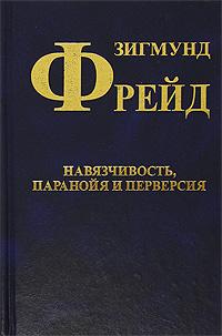 Зигмунд Фрейд. Собрание сочинений в 10 томах. Том 7. Навязчивость, паранойя и перверсия  #1