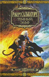 Темный эльф   Сальваторе Роберт А. #1