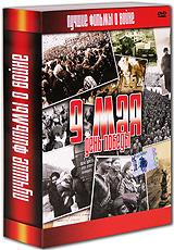 9 мая День Победы. Лучшие фильмы о войне (8 DVD) #1