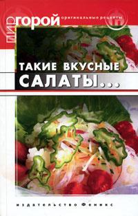 Такие вкусные салаты... | Плотникова Татьяна Викторовна #1