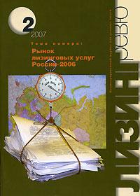 Лизинг ревю, №2, 2007 #1