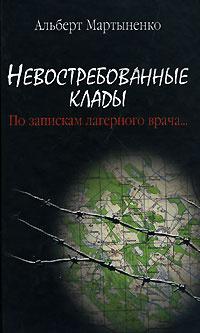 Невостребованные клады. По запискам лагерного врача… | Мартыненко Альберт Алексеевич  #1