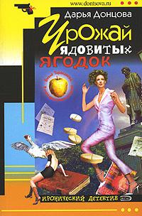 Урожай ядовитых ягодок | Донцова Дарья Аркадьевна #1