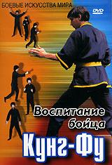 Воспитание бойца Кунг-Фу #1