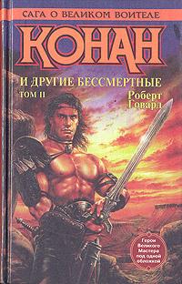 Конан и другие бессмертные. В двух томах. Том 2   Троицкий С., Говард Роберт Ирвин  #1
