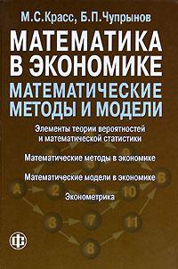 Математика в экономике. Математические модели и методы  #1