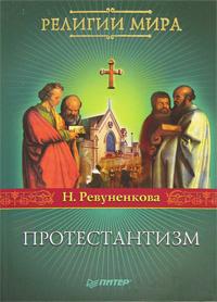 Протестантизм #1