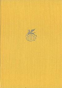 Ахилл Татий. Левкиппа и Клитофонт. Лонг. Дафнис и Хлоя. Петроний. Сатирикон. Апулей. Золотой осел  #1