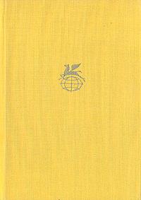 Европейская поэзия XIX века #1