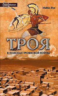 Троя. В поисках Троянской войны #1