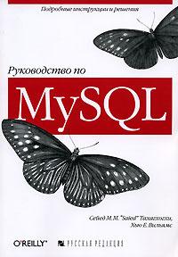 Руководство по MySQL #1