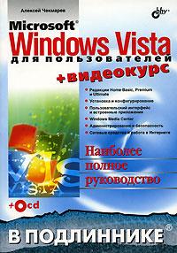 Microsoft Windows Vista для пользователей (+CD-ROM) #1
