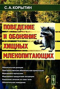 Поведение и обоняние хищных млекопитающих #1